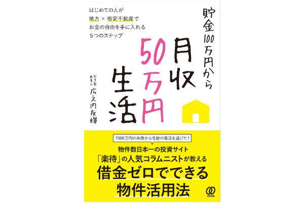 月収50万円生活