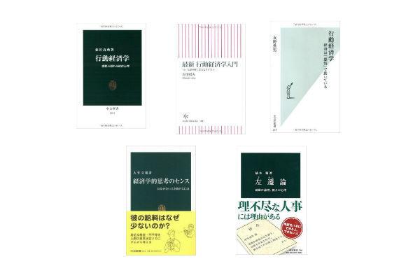 行動経済学,ビジネス,新書,読書の秋