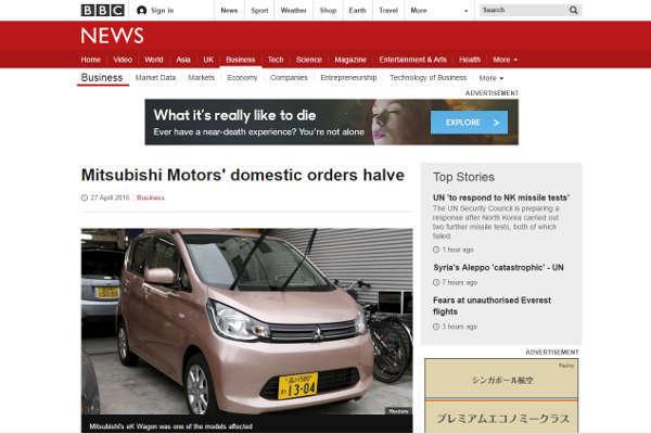 三菱自動車,VW,不正,クルマ