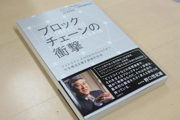 ブロックチェーンの普及啓発のため書籍も出版(写真=FinTech online編集部)