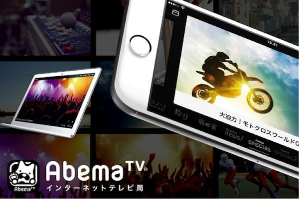 サイバーエージェント,AbemaTV