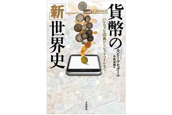 『貨幣の「新」世界史――ハンムラビ法典からビットコインまで』