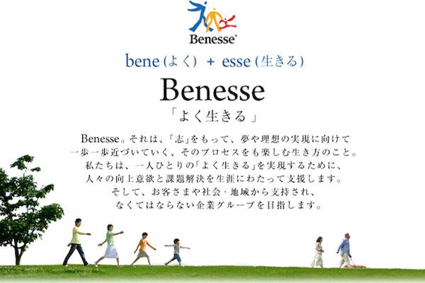 ベネッセ,原田社長辞任,株式投資