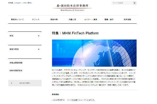 森・濱田松本法律事務所,弁護士,スタートアップ,エコシステム,FinTech,フィンテック