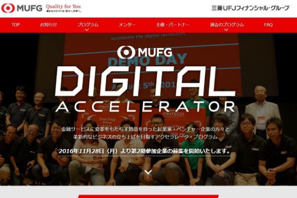 MUFG,アクセラレータ,三菱東京UFJ銀行