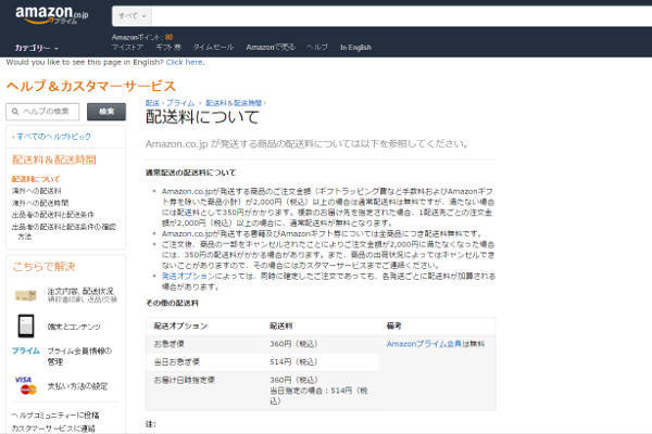 Amazon,送料,有料化