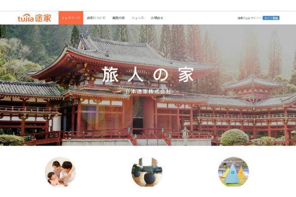 中国経済,Airbnb,シェアリングエコノミー,今日頭条