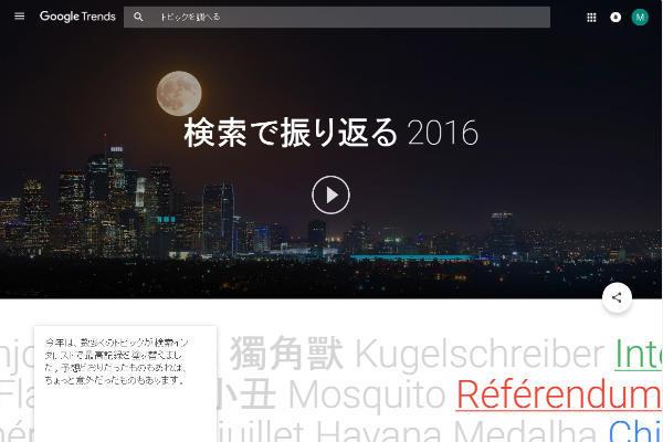 2016年,Japan,Tokyo,検索,Google