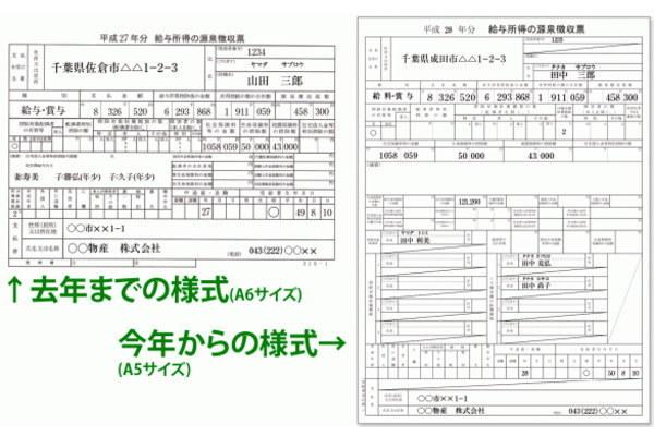 源泉徴収票,リニューアル