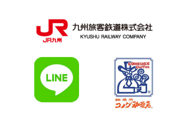 LINE,コメダ,JR九州