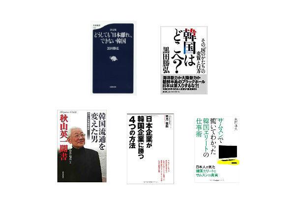 韓国,書籍