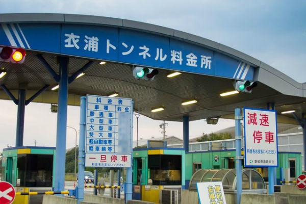 衣浦トンネル
