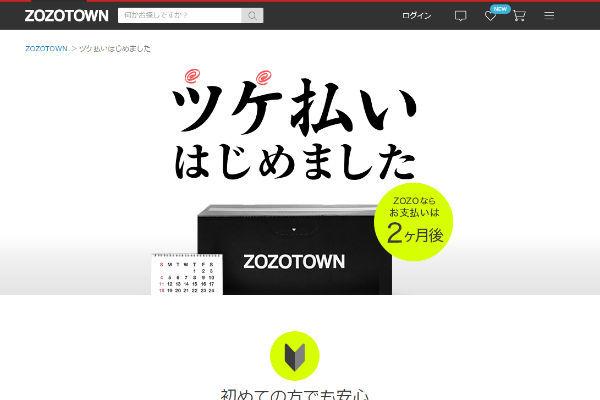 zozotown,ツケ払い