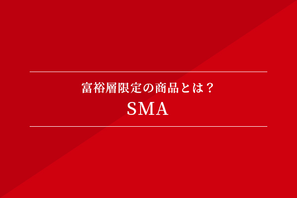 富裕層限定の商品とは? SMA