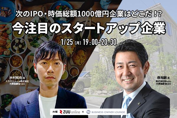 次のIPO・時価総額1000億円企業はどこだ!?今注目のスタートアップ企業
