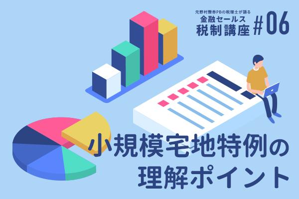 元野村證券PBの税理士が語る 金融セールスのための税制講座(5)「税制改正大綱の位置づけ」