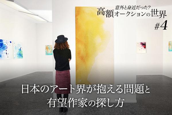 【特集#4】日本の作家の作品は圧倒的にアンダーバリュー! 日本のアート界が抱える問題と有望作家の探し方