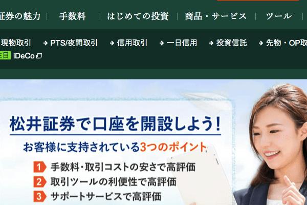 松井証券,口座,開設,取引,手順,紹介