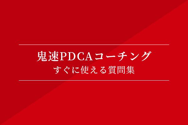 鬼速PDCAコーチング すぐに使える質問集
