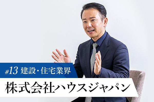 株式会社ハウスジャパン