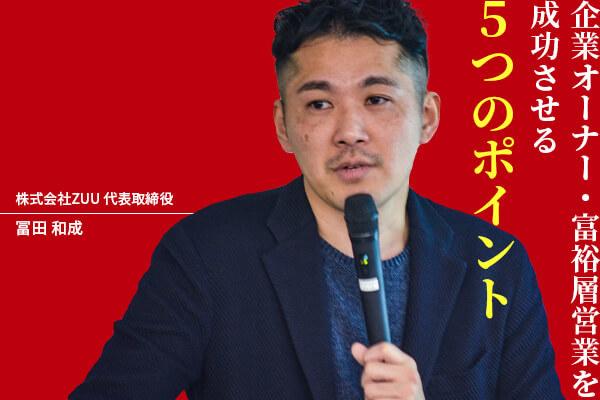 元野村證券トップセールスが語る「企業オーナー・富裕層営業を成功させる5つのポイント」【1万字レポート】