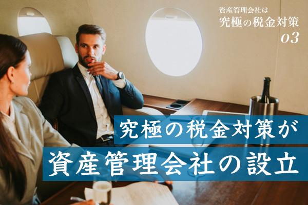 究極の税金対策が「資産管理会社」の設立!