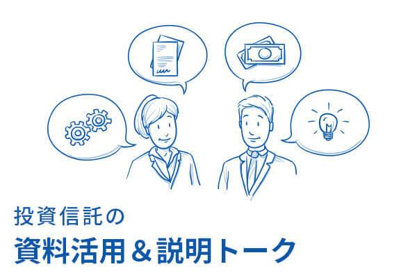 投資信託の資料活用&説明トーク