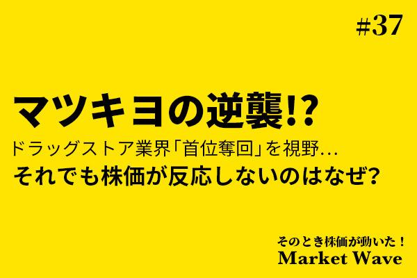 マツモトキヨシ,株価