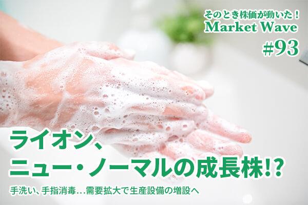 ライオン、ニュー・ノーマルの成長株!? 手洗い、手指消毒…需要拡大で生産設備の増設へ