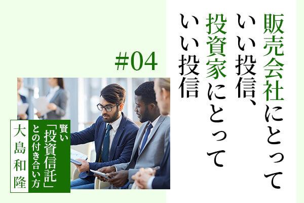 「販売会社にとっていい投信、投資家にとっていい投信」--大島和隆
