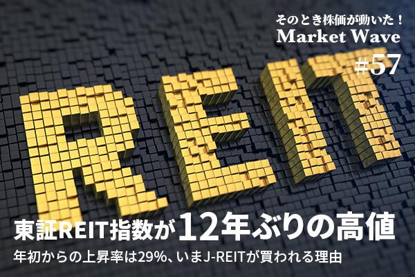 東証REIT指数が12年ぶりの高値 年初からの上昇率は29%、いまJ-REITが買われる理由