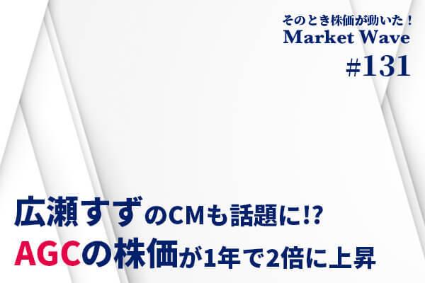 広瀬すずのCMも話題に!? AGCの株価が1年で2倍に上昇
