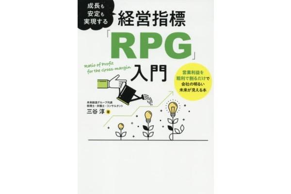 成長も安定も実現する経営指標「RPG」入門