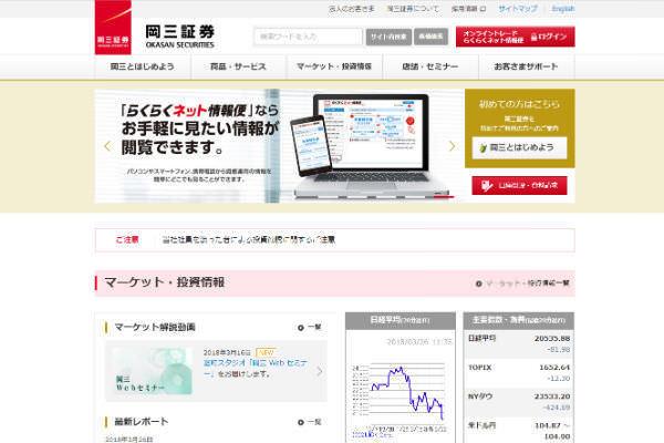 IPO投資,口座開設,岡三証券