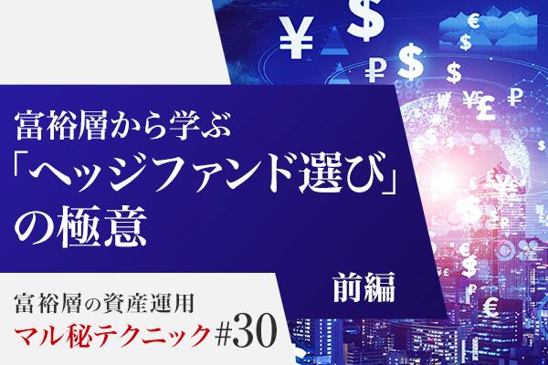 富裕層から学ぶ「ヘッジファンド選び」の極意【前編】