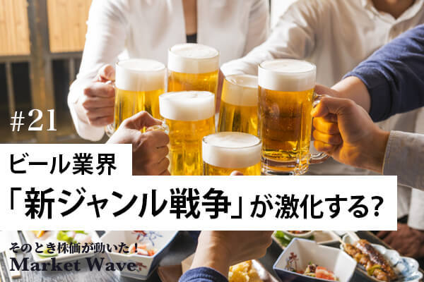 ビール業界「新ジャンル戦争」が激化する? キリンは「本麒麟」のホップ増量で迎撃か