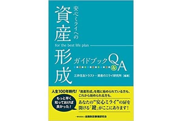 安心ミライへの「資産形成」ガイドブックQ&A