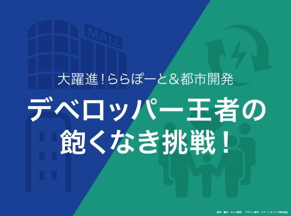 三井不動産,菰田正信