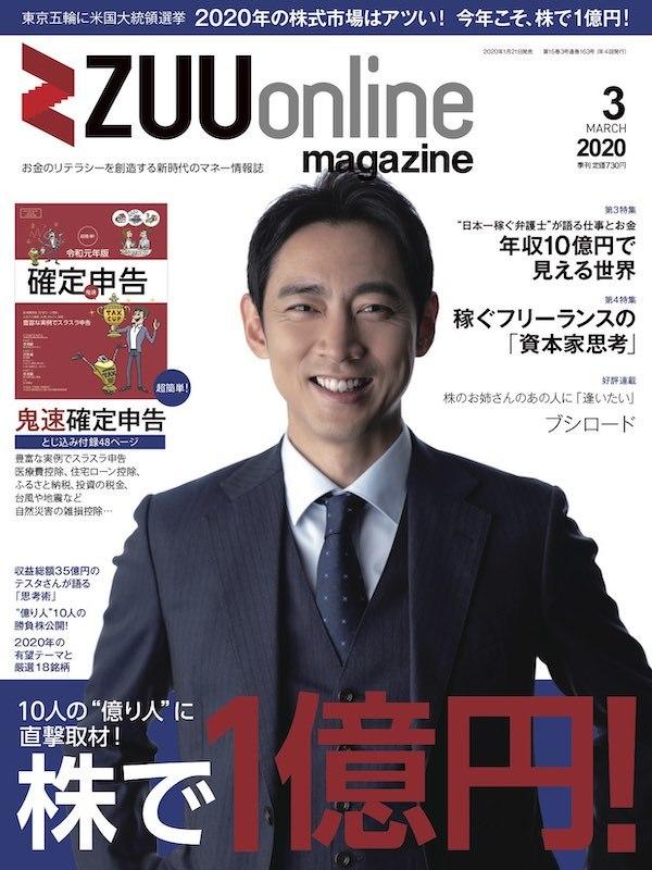 ZUU online magazine2020年3月号