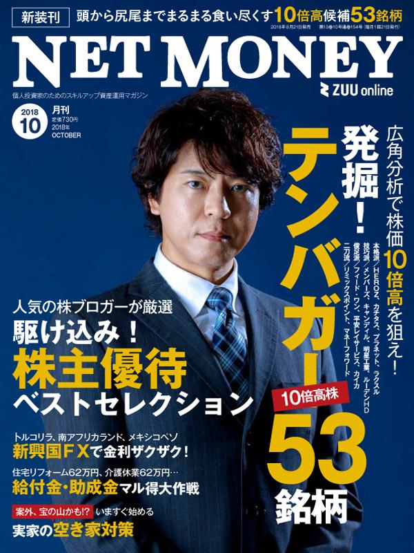 netmoney_201810_cover