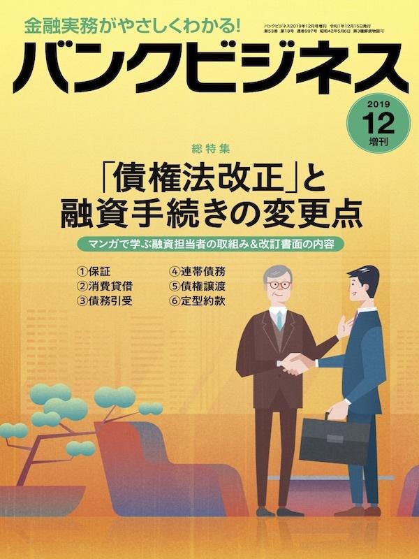 バンクビジネス2019年12月増刊号
