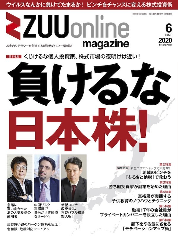 ZUU online magazine 2020年6月号