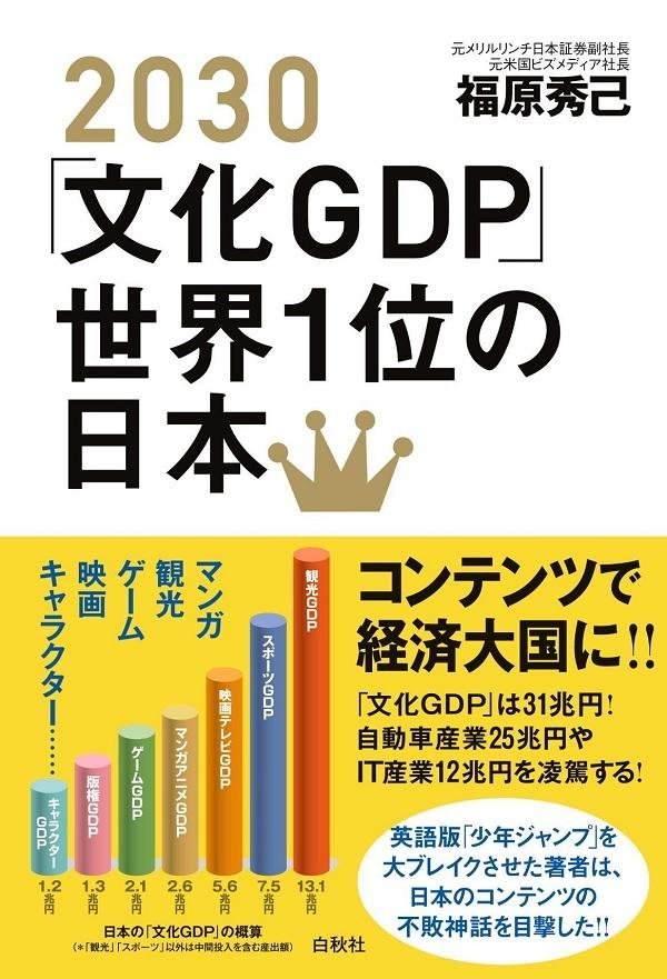 2030「文化GDP」世界1位の日本