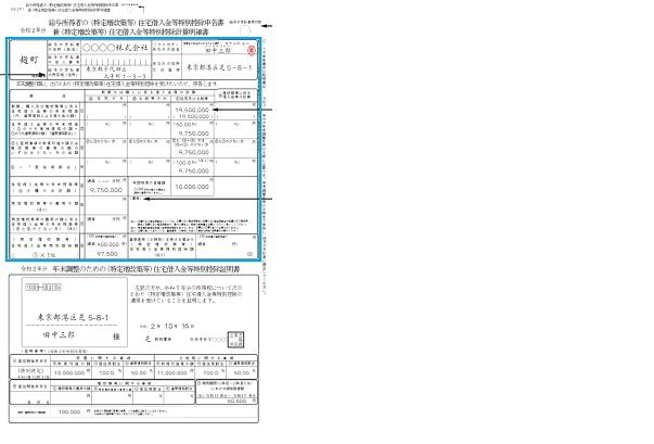 住宅借入金等特別控除申告書