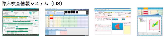 臨床検査情報システム(LIS)