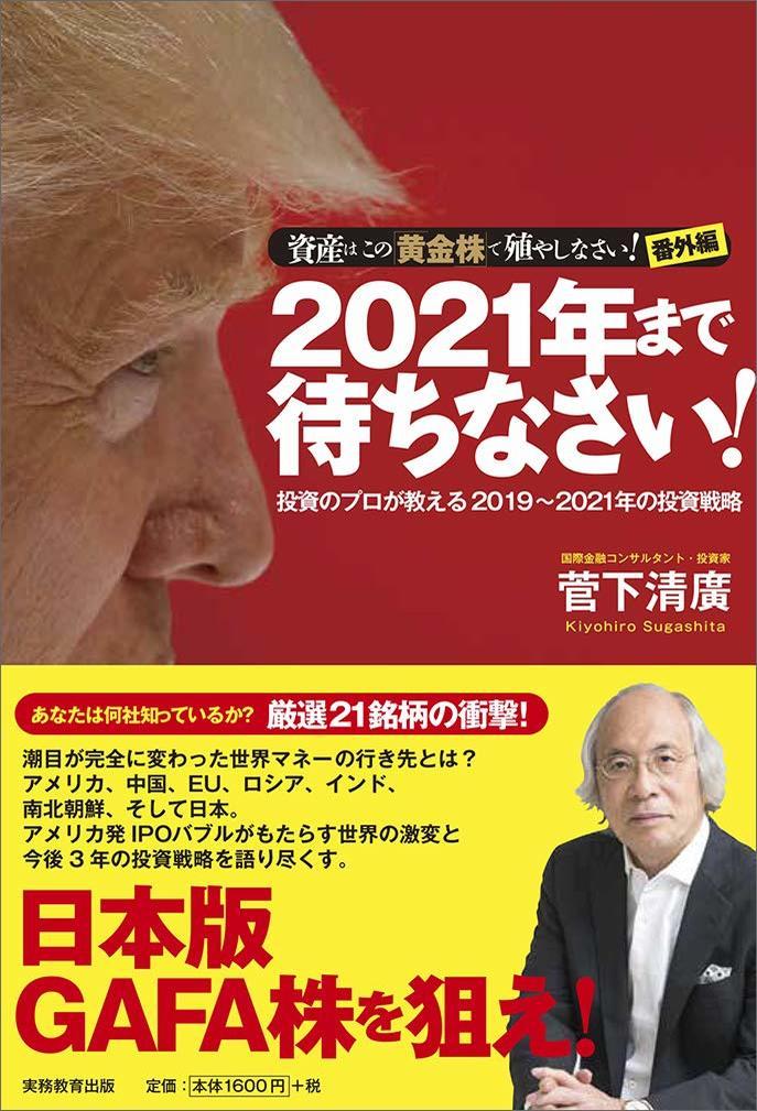 『2021年まで待ちなさい!』