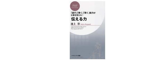 ビジネス書ベストセラー,平成