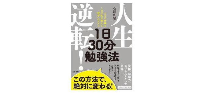 2割引き勉強法,石川和男