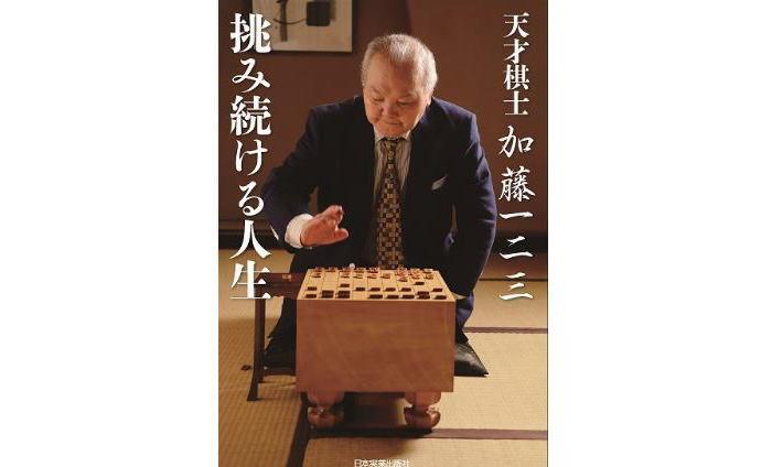 天才棋士 加藤一二三挑み続ける人生
