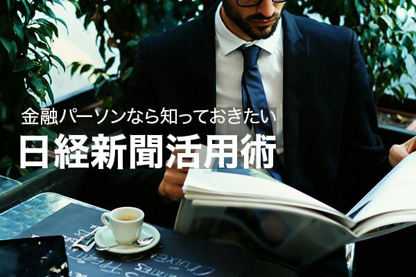 金融パーソンなら知っておきたい日経新聞活用術